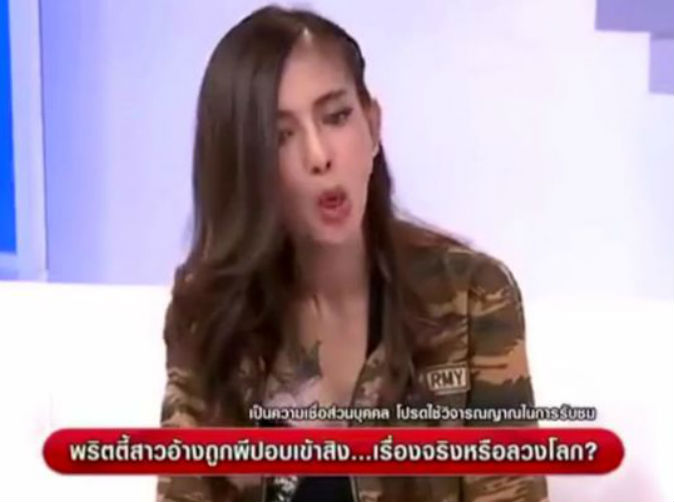 Model becomes 'possessed by cannibalistic ghost' on live TV show